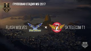 Flash Wolves vs SKT T1 – MSI 2017 Group Stage. День 4: Игра 3 / LCL