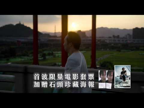 【百日告別】石頭推薦影片