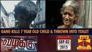 Vazhakku Crime Story : Gang Kills 7 Year Old Child and Thrown into Toilet 2/09/2015