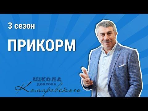 Прикорм - Школа доктора Комаровского