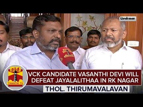 TN-Elections-2016--Vasanthi-Devi-Will-Defeat-Jayalalithaa-in-RK-Nagar--Thirumavalavan