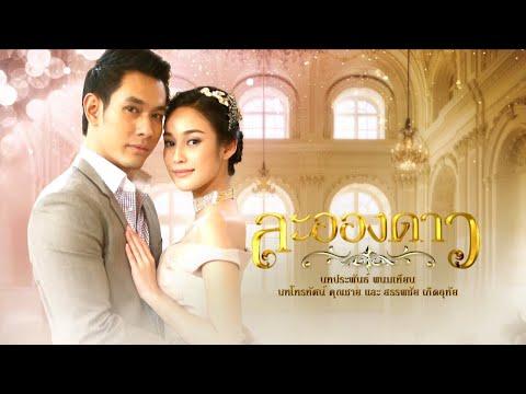 Upcoming Thai Lakorn 2016-2017