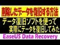 削除したデータを復旧する方法 [データリカバリー EaseUS Data Recovery Wizard ]