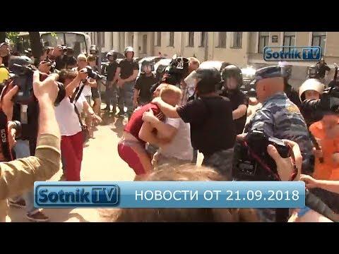 ИНФОРМАЦИОННЫЙ ВЫПУСК 21.09.2018