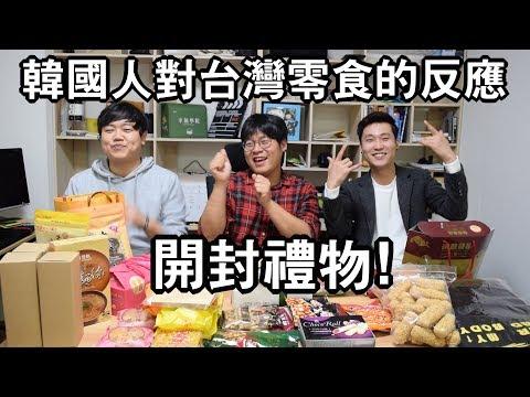 豆乾好吃  開封禮物 , 韓國人對台灣零食的反應 ~ 韓國歐巴
