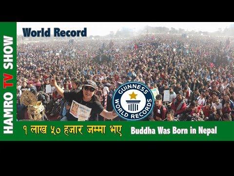 (Guinness World Record १ लाख ५० हजारले एकसाथ भगवान  बुद्धको वचन  बाचन Buddha Was Born In Nepal - Duration: 5 minutes, 30 seconds.)