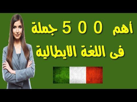 تعلم اللغة الايطالية / 500 جملة الاكثر أهمية واستخدام فى اللغة الايطالية