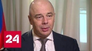 Силуанов: Россия будет снижать долю расчетов в долларах в 2019 году — Россия 24