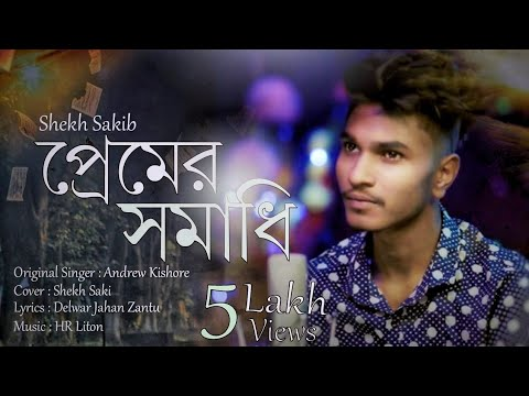 Premer Somadhi Bangla old song//Cover by Shekh Sakib//Original singer - Andrew Kishore//