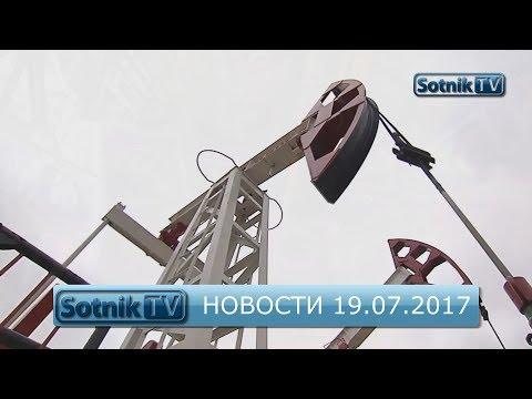 ИНФОРМАЦИОННЫЙ ВЫПУСК 19.07.2017