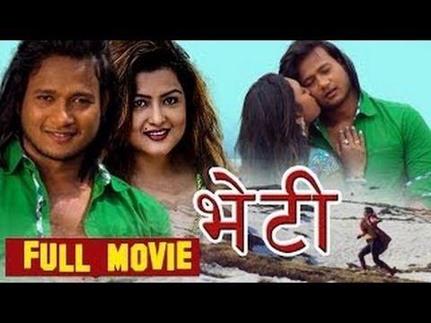 (Nepali Movie : Bheti भेटि  | Rekha Thapa , Rajendra Khadgi | - Duration: 2 hours, 3 minutes.)