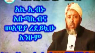 አሊ ኢብኑ አቡጣሊብ [ረ.ዐ] ና መአዊያ [ረ.ዐ] በ ሼክ ኢብራሂም ሲራጅ Sh Ibrahim Siraj