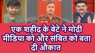 Video Shame less sambit paatra & BJP exposed By Son Of martyr  |  सरदाना का झगडा संबित पात्रा के साथ MP3, 3GP, MP4, WEBM, AVI, FLV September 2018