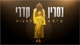 הזמרת נסרין קדרי - בסינגל חדש - טיפה דמעות
