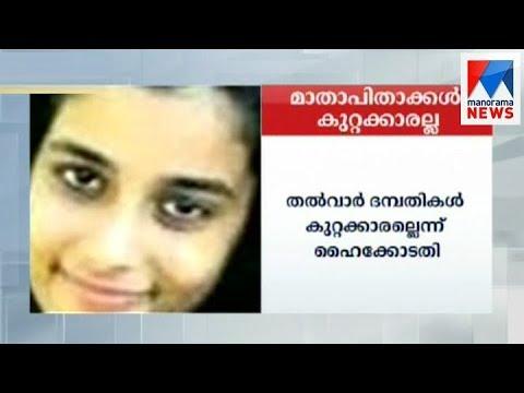 Aarushi-Hemraj murder case: Allahabad HC acquits Nupur, Rajesh Talwar   Manorama News