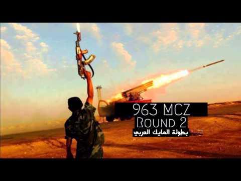 963 МсZ | Rоund 2 | بطولة المايك العربي للمحترفين | راب_سوري - DomaVideo.Ru