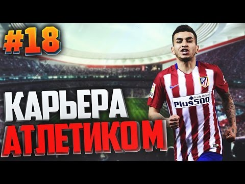 FIFA 17 Карьера за Атлетико Мадрид #18 - БЫСТРЫЙ ХЕТ-ТРИК