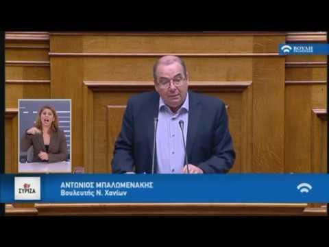 Α.Μπαλωμενάκης (Εισηγητής ΣΥ.ΡΙΖ.Α) (Δανειοδότηση Κομμάτων και Εταιρειών Μ.Μ.Ε)(01/02/2017)
