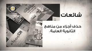 مجلس الوزراء ينفي فرض ضرائب علي أرباح البورصة وإلغاء مجانية التعليم