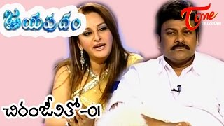 Video Jayapradam with Mega Star Chiru - Chiranjeevi - Part01 MP3, 3GP, MP4, WEBM, AVI, FLV Oktober 2018