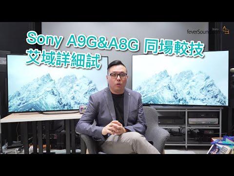 [內建字幕] Sony A9G & A8G 同場較技 | 艾域詳細評測