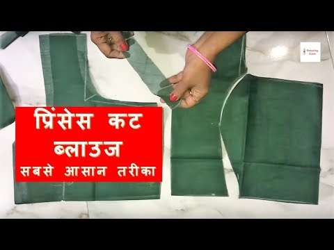 Video Princess cut blouse drafting, cutting and stitching method, How to make Princess Cut Blouse  cutting download in MP3, 3GP, MP4, WEBM, AVI, FLV January 2017
