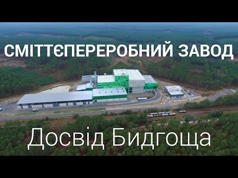 Сміттєпереробний завод. Досвід польського міста Бидгощ