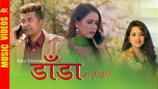 Dada Parima - Bidur Ghimire & Shanti Shree Pariyar
