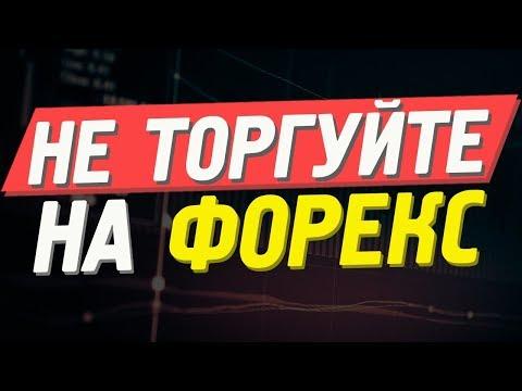 Не торгуйте на форекс пока не посмотрите это видео - DomaVideo.Ru
