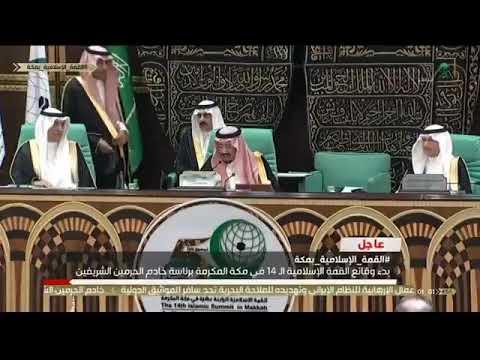 كلمة خادم الحرمين الشريفين في بدء انعقاد القمة الإسلامية في مكة المكرمة