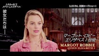 シアーシャ・ローナンとマーゴット・ロビーが語る宿命のライバル/映画『ふたりの女王 メアリーとエリザベス』特別映像