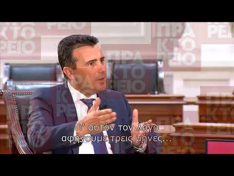 Απόσπασμα από την αποκλειστική συνέντευξη του Ζόραν Ζάεφ στην ΕΡΤ