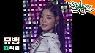 레드벨벳(Red Velvet) 아이린 - Power Up / 180817 뮤직뱅크 직캠