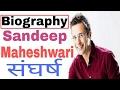 Sandeep Maheshwari Biography in Hindi/Urdu. Real Life Motivational Story. संघर्ष की और और दासता।