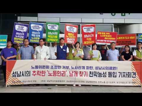 """<영상>""""조정안마저 거부하는 성남시의료원 노사관계 파탄, 성남시가 해결하라"""""""