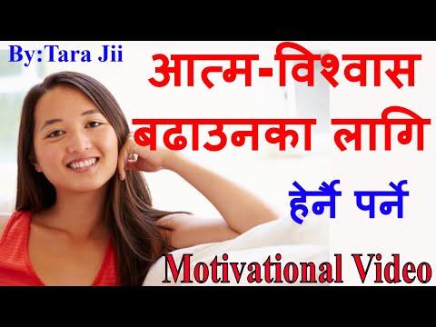 (एक छिनमै आत्म-विश्वास बढाइदिने  Motivational Speech in Nepali Language For Success.. Dr. Tara Jii - Duration: 10 minutes.)