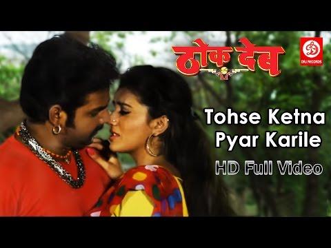 Tohse Ketna Pyar Karile Full Video Song | Thok Deb | Pawan Singh & Pamela Jain