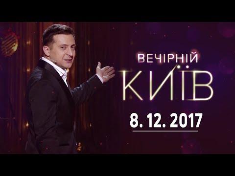 Современные технологии - Вечерний Киев новый сезон | полный выпуск 08.12.2017