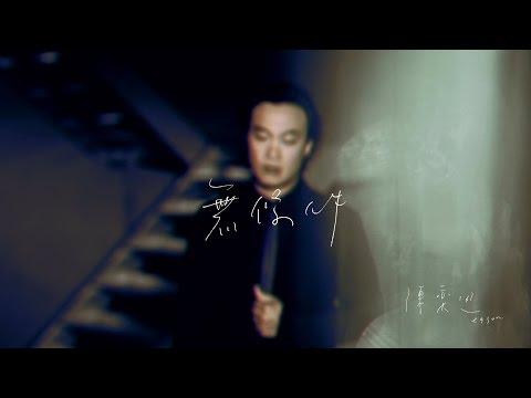 Download 陳奕迅 Eason Chan - 《無條件》MV HD Mp4 3GP Video and MP3