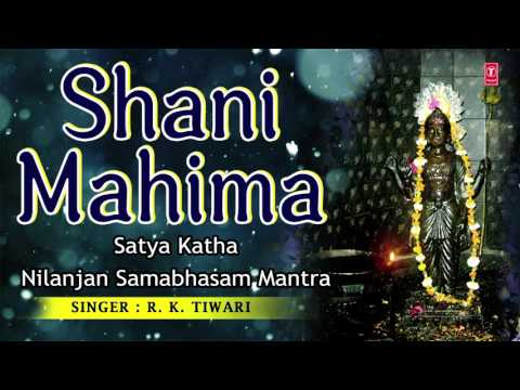 Nianjan Samabhasam Mantra, Shani Mahima By R.K. Tiwari I Full Audio Songs I T-Series Bhakti Sagar