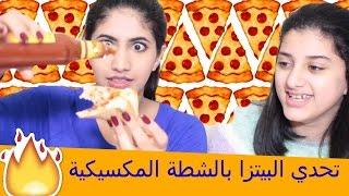 تحدي البيتزا بالشطة المكسيكية والنااار !!~ الأكل الحار-لا تجربووه !!