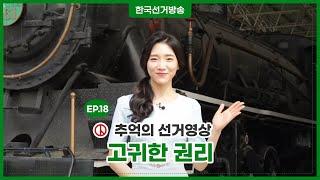 추억의 선거영상 18회