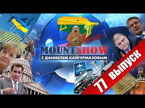 Литву испугал российский подъемный кран! Кран Кремля? MOUNT SHOW #77 (видео)