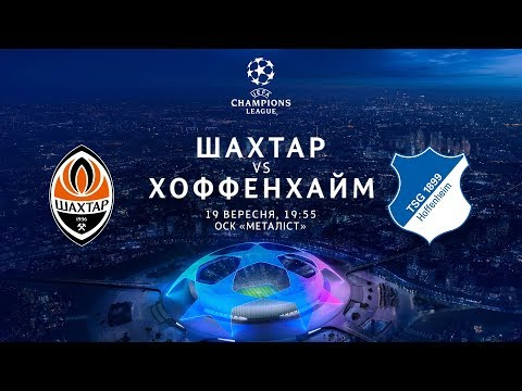 Шахтер – Хоффенхайм. Лига чемпионов возвращается в Харьков! (видео)