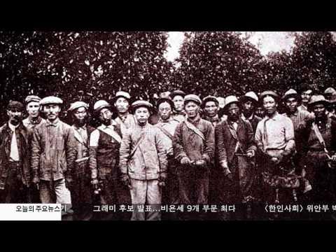 미주 최초 한인촌 유적지 승인  12.06.16 KBS America News