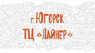 Праздничное открытие Галамарт в г. Югорск, ТЦ «Лайнер»