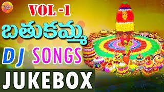 Bathukamma Dj Songs Jukebox | Telangana Bathukamma Songs | 2017 Bathukamma Dj Songs | Folk  Dj Songs