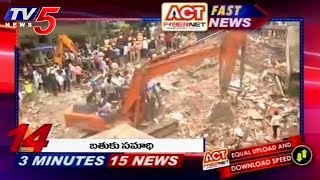 3 Minutes 15 News  25th July 2017  TV5 News'TV5 News' is 'Telugu Live news' which gives 24 Hours 'Live News' covering 'politics news', 'sports news', 'entertainment news'. 'TV5 News Live' is 'Telugu live Streaming' on YouTube giving 'hourly news' updates. This is our 'Telugu Live TV' 'Live Streaming' on YouTube which can be accessed from anywhere across the Globe. 'News Update', 'Telangana News', 'Andhra News' along with 'popular celebrities' 'live' with 'Chit Chat' on their 'latest film reviews' and 'Latest movie updates'.Here you can find 'Telugu Live Breaking News' 'Telugu YouTube Live News'. We are one of the leading 'Telugu Live News Channel'. You can watch 'Telugu Live News Updates' 'Telugu Live News TV5'. We have 'Telugu Live News Website' http://www.tv5news.in. You can watch 'TV5 Live Streaming' from our website. On YouTube Watch 'TV5 Telugu News Online HD'.For More Updates► TV5 News Live : https://goo.gl/UPacax► Subscribe to TV5 News Channel: http://goo.gl/NHJD9►  Download TV5 Android App: http://goo.gl/8mMEOX►Our Website : http://www.tv5news.in► Like us on Facebook: http://www.facebook.com/tv5newschannel► Follow us on Twitter: https://twitter.com/tv5newsnow► Circle us on TV5 News Channel G+: https://plus.google.com/+tv5newschannel► Follow us on Pinterest: https://www.pinterest.com/tv5newschannel