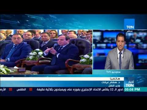 مداخلة هاتفية للدكتور هشام عرفات حول المشروعات التى افتتحها اليوم الرئيس السيسي