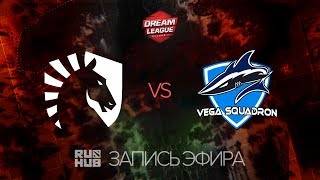 Liquid vs Vega, DreamLeague S.7, game 2 [Adekvat, LightOfHeaven]